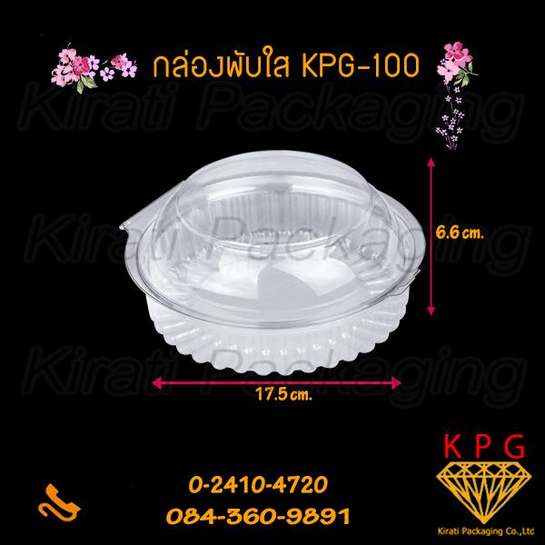 กล่องพับใส KPG-100